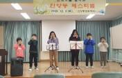 12월 장흥 안양동초등학교 오카리나부
