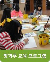 방과후교육프로그램