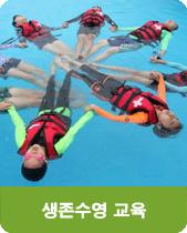 생존수영 교육